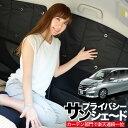 【セレナ C27系】 車用カーテン一位獲得 遮光防水プライバシーサンシェード【フロント用】車内で仮眠、紫外線 日除け …