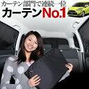 【シエンタ 170系】 銀紙サンシェードより「プライバシーサンシェード」が選ばれる理由!【リア用】車内で仮眠、紫外…