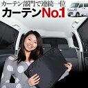 【エブリイ DA17系】 銀紙サンシェードより「プライバシーサンシェード」が選ばれる理由!【リア用】車内で仮眠、紫外…