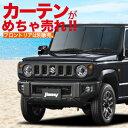 【新型 ジムニー JB64 ジムニーシエラ JB74】 カーテンめちゃ売れ!プライバシーサンシェード【リア用】車内で仮眠、…