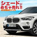 【BMW ビーエムダブリュー X1 F48】 カーテンめちゃ売れ!プライバシーサンシェード【フロント用】車内で仮眠、紫外線…