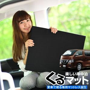 NV350キャラバンE26系くるマット車マットフラットクッション段差解消ベッドで車中泊を快適に!(2個:ブラック)オートキャンプマットレスベッド車中泊グッズスペースクッションエアーマット