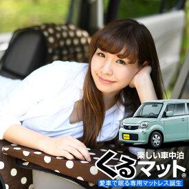 モコ MG33系 くるマット 車 マット フラット クッション 段差解消ベッドで車内泊を快適に!(4個:チョコ) オートキャンプ マットレス 防災グッズ 車中泊グッズ アウトドア カスタムパーツ 軽量
