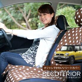 かわいいシートカバー クロスビー MN71S系 おしゃれ 人気 デコテリア SUZUKI スズキ 車内の可愛いコーディネート 内装ドレスアップ 丈夫なキルティング生地 洗濯OKで清潔 簡単取付でしっかりフィット カー用品 アレンジ