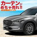 【CX-8 3DA-KG2P型】 カーテンめちゃ売れ!プライバシーサンシェード【リア用】車内で仮眠、紫外線 日除け 盗難防止 …