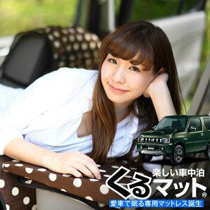 ジムニーJB23くるマット車マットフラットクッション段差解消ベッドで車中泊を快適に!(4個:チョコ評価B)オートキャンプマットレスベッド車中泊グッズスペースクッションエアーマット