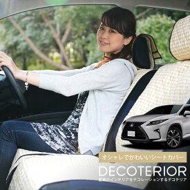 かわいいシートカバー RX AGL20W/25W GYL20W/25W かわいい おしゃれ人気のデコテリア LEXUS レクサス 車内の可愛いコーディネート 内装ドレスアップ 軽自動車対応 汎用 丈夫なキルティング 洗濯OKで清潔 簡単取付でしっかりフィット カー用品 アレンジ