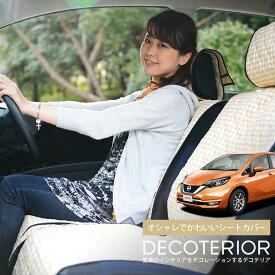 かわいいシートカバー ノート E12/HE12/NE12系 e-POWER かわいい かわいいシートカバー おしゃれ 人気のデコテリア NISSAN 日産 車内の可愛いコーディネート 内装ドレスアップ 丈夫なキルティング 洗濯OKで清潔 簡単取付でしっかりフィット カー用品 アレンジ