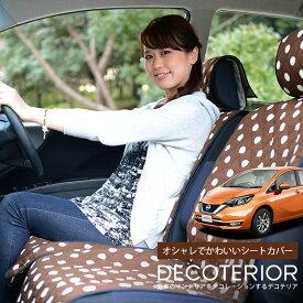 かわいいシートカバー ノート E12/HE12/NE12系 e-POWER おしゃれ 人気 デコテリア NISSAN 日産 車内の可愛いコーディネート 内装ドレスアップ 丈夫なキルティング生地 洗濯OKで清潔 簡単取付でしっかりフィット カー用品 アレンジ