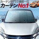 【ノート E12 e-POWER】 カーテンめちゃ売れ!プライバシーサンシェード【フロント用】車内で仮眠、紫外線 日除け 盗…