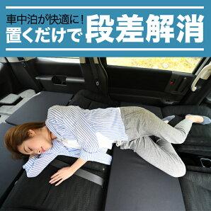 デリカD5の車中泊グッズ、フルフラットで段差を無くしてグッズリ安眠!