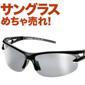 あす楽対応 人気サングラスブランドAXEの偏光スポーツサングラス ASP-495-BK ゴルフ 釣り ジョギング マラソン ランニング サイクリング 自転車 運転 メンズ レディース サングラス 偏光 紫外線