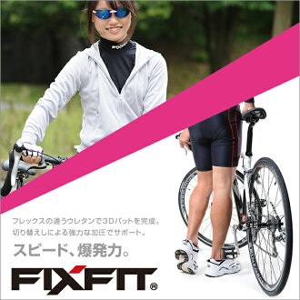 ★Sports change! Support inner for sportswear FIXFIT RACER fix fitting kinesiology topic bicycle support tights compression inner 02P06Aug16 to reduce muscle fatigue