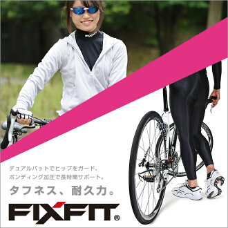 ★Sports change! Sportswear FIXFIT RIDER fix fitting kinesiology to reduce muscle fatigue. Bicycle support inner for topic tights bicycleware pat compression inner 02P06Aug16