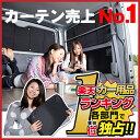 TOYOTA トヨタ ハイエース 200系 グランドキャビン コミューターGL 車 カーテン プライバシー サンシェード リア用 日本製 車中泊 仮眠…