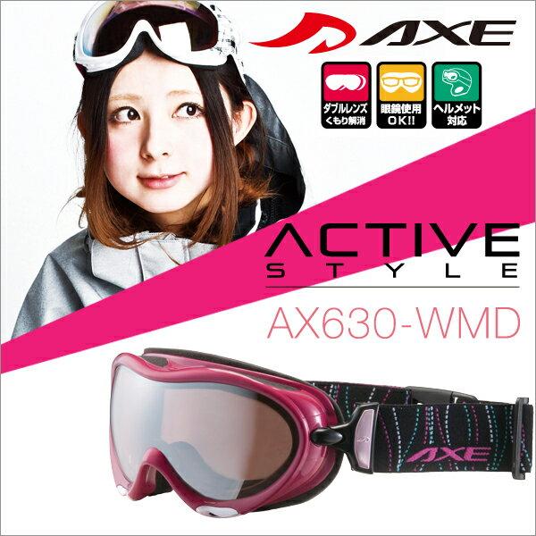【最安値チャレンジ】★15-16モデル アックス AX630-WMD MZ スノーボードゴーグル スノーボード スキー スノボー スノー スノボ ゴーグル スキーゴーグル AXE スノーゴーグル ダブルレンズ 曇り止め機能 メガネ ヘルメット対応