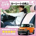 シートカバー ハスラー MR31S かわいい 水玉ピンク おしゃれで人気のデコテリア SUZUKI スズキ 車内の可愛いコーディネート 内装ドレス…