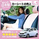 シートカバー 新型 ミラ ミライース かわいい 水玉ピンク おしゃれで人気のデコテリア DAIHATSU ダイハツ 車内の可愛いコーディネート …