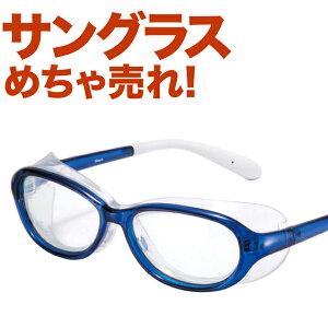 【信頼の日本ブランド】AXE アックス ec-101j 子供目を守る 花粉 メガネ 防犯ブザーやランドセルと合わせて子供を守る人気の安全グッズ。レーシックなど視力回復の術後に目の保護にも使えま