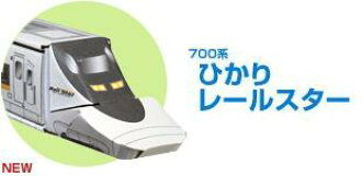 The koden 700 series Hikari rail star