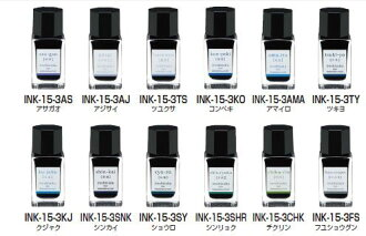 iroshizuku mini < color drops > panty 3 colors set all 24 color-Part1 (12 colors) 3 colors (or three) 1 set \2,100-in's is for sale.