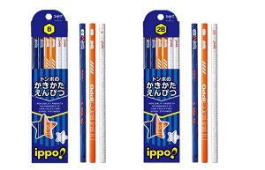 トンボ鉛筆 Ippoかきかたえんぴつ Print boy