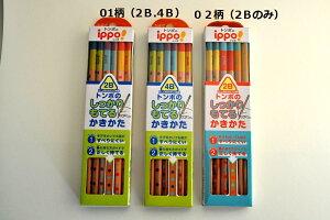 しっかりもてるかきかたえんぴつ[3角軸]2B・4B トンボ鉛筆
