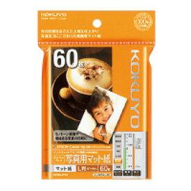 コクヨ フォトマットグレード 写真用マット紙 L 60枚