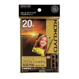 コクヨ プロフェッショナル写真用紙 高光沢・厚手 L判 20枚