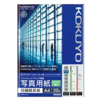 Kokuyo co , Ltd  photo paper paper paper high glossy and thin A4 20 sheets