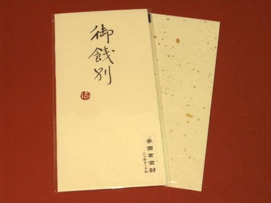 手書き金封(祝儀袋) 「御餞別 (黄)」