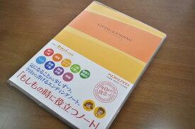 エンディングノート(もしもの時に役立つノート) コクヨ