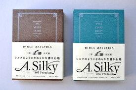 APICA  「A.Silky 865 Premium」 2年日記帳 B6  アピカ社P20Aug16