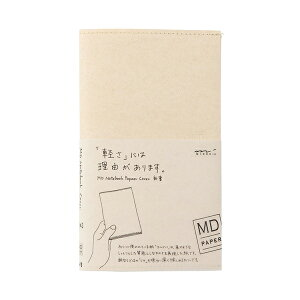 MDノート ノートカバー紙・コルドバカバー【新書サイズ】
