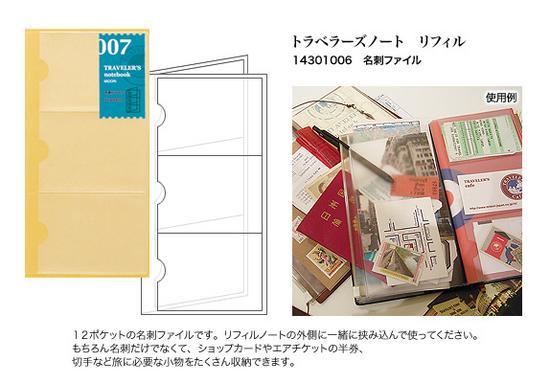 ★メール便配送可能★TRAVELER'S notebookミドリ トラベラーズノートリフィル 名刺ファイル