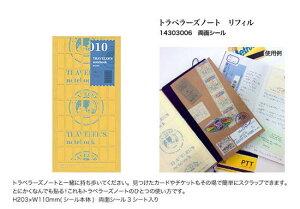 ★メール便配送可能★TRAVELER'S notebookミドリ トラベラーズノートリフィル 両面シール