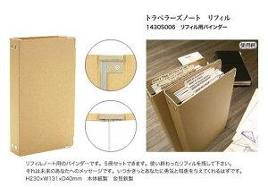 TRAVELER'S notebookミドリ トラベラーズノートリフィル用バインダー