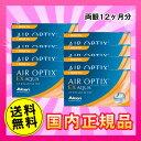 【送料無料】エアオプティクスEXアクア(O2オプティクス) 8箱(1箱3枚入り) 使い捨てコンタクトレンズ 1ヶ月交換終日装用タイプ(アルコン / O2オプティクス / o2 optix)