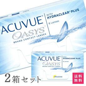 【送料無料】アキュビューオアシス 2箱セット 2週間 使い捨てコンタクトレンズ(アキュビュー / オアシス /)