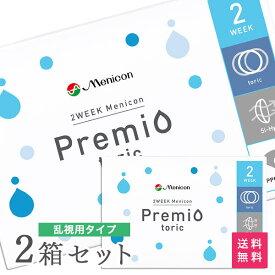【送料無料】2WEEKメニコン プレミオ トーリック 2箱セット 両眼3ヶ月分 1箱6枚入り(乱視 / 2週間使い捨て / Menicon Premio / コンタクトレンズ / 2ウィーク / メニコン)