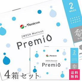 【送料無料】2WEEK メニコン プレミオ 4箱セット 2ウィーク使い捨てコンタクトレンズ