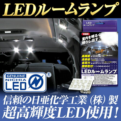 Luxer1 LEDルームランプ FS-T011Wアルデオ/アルテッツァ/ジータ/イプサム/チェイサー/ビスタ/マークII/マークII ブリット