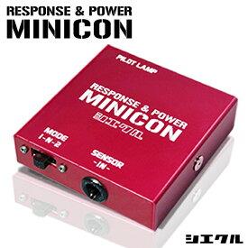 今ならP2倍 シエクル ミニコン MC-D04P 2020年2月10日新発売 送料無料