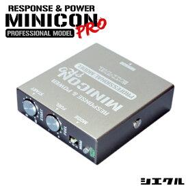 今ならP6倍 MCP-P01S シエクル siecle ミニコンプロ MINICON-PRO 新型 サブコン 燃費UP レスポンスUP トルクUP 送料無料 2020年11月新発売