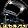 【店舗オープン記念キャンペーン中】Luxer1LEDバックドアランプBDL-501Wスバルレヴォーグ[VM4/VMG]