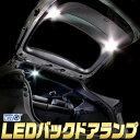 今ならP2倍! Luxer1 LEDバックドアランプ BDL-003W トヨタ プリウスα [ZVW40/41]