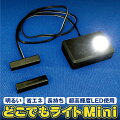 【新発売】Luxer1どこでもライトMiniMD-001