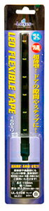 【店舗オープン記念キャンペーン中】Luxer1LEDフレキシブルテープUL-515W