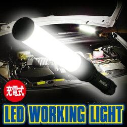 【店舗オープン記念キャンペーン中】【送料無料】Luxer1LEDワーキングライトEL-100W高輝度・省エネ・長寿命・日亜製