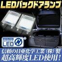 Luxer1 LEDバックドアランプBDL-004Wトヨタ エスティマ[ACR/GSR5# AHR20]